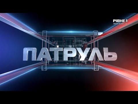 TVRivne1 / Рівне 1: Патруль: головні кримінальні події області (Випуск за 11.08.2020)