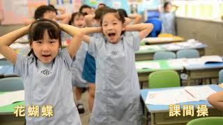 Publication Date: 2018-12-05 | Video Title: 如何推行護脊操(荃灣天主教小學)