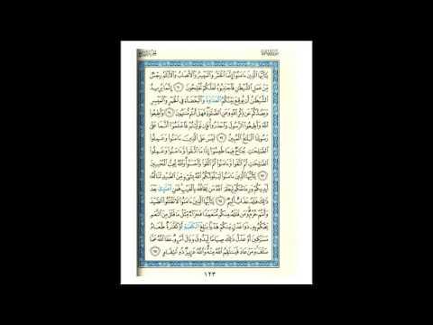 القرآن الكريم صفحة رقم 123 برواية الدوري عن الكسائي  القارئ مفتاح السلطني