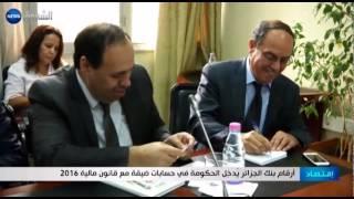 أرقام بنك الجزائر يدخل الحكومة في حسابات ضيقة مع قانون مالية 2016
