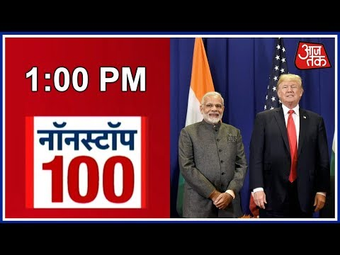 Non Stop 100: Modi Meets Donald Trump Meet in Manila, Discuss Defence, Security Issues