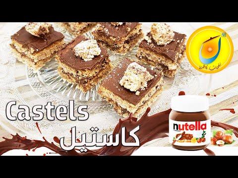 recette-des-russes-au-chocolat-(gâteau-castel)-كاستيل-بالشوكولاطة