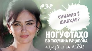 Ногуфтахо бо Тахмина Рачабова (14.07.2020) ناگفته ها با تهمینه رجب
