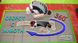 Оборот 360 с живота на живот! Обучение по прыжкам на батуте! Обучалка #15