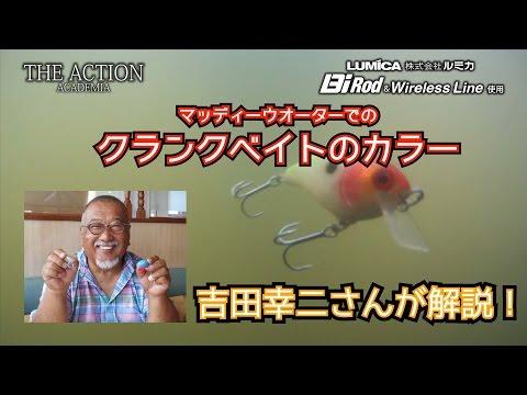吉田幸二さんのマッディーウォーターでのクランクベイトのカラー解説  #3  中編 THE ACTION Academia