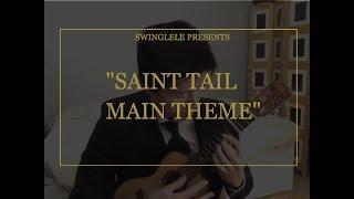 怪盗セイントテールのメインテーマ - ウクレレ My arrangement of the popular 'Main Theme' from Saint Tail. This song isn't strictly 'swing,' but I covered it because it's ...