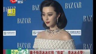 """章子怡范冰冰红毯""""掐架""""  李冰冰点赞?"""