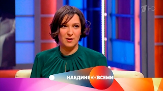 Наедине со всеми - Гость Олеся Железняк. Выпуск от10.02.2017