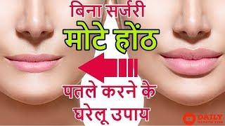 बिना सर्जरी मोटे होंठ पतले करने के तरीके और उपाय    How to Get Smaller Lips Without Makeup