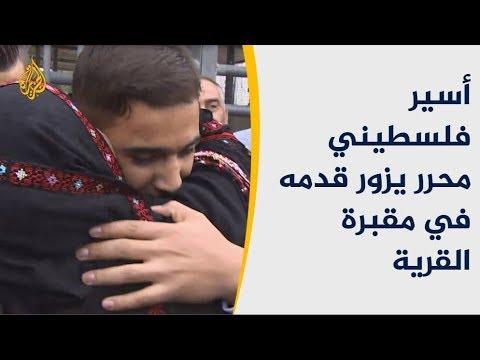 شراونة.. شاب فلسطيني خرج من سجون الاحتلال برجل واحدة  - نشر قبل 3 ساعة