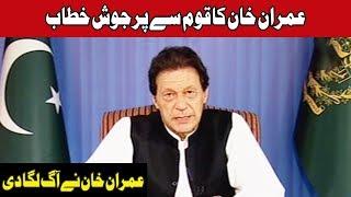 Imran Khan Ka Qaum Se Pahla Khitab | 19 August 2018 | Channel Five