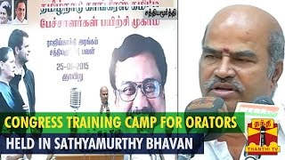 Congress Training Camp For Orators Held In Sathyamurthy Bhavan
