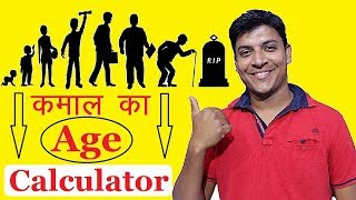 I Will Guess Your Age in hindi 2017 | कमाल का Age Calculator | Mr.Growth🙂