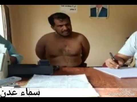 تسجيل مسرب من التحقيقات مع القاتل عبدالكريم مجور ( سفاح أنماء في عدن