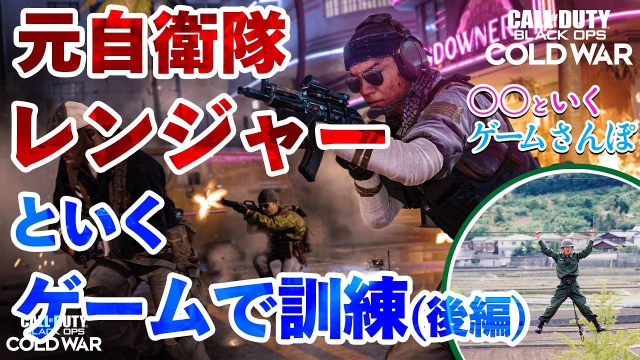 【ゲームさんぽ】元自衛隊・レンジャーといくCoD BOCW 想定訓練 (後編)