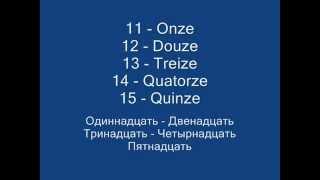 Французский язык. Урок 6.