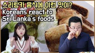 Koreans react to Sri Lanka's foods / Hoontamin