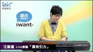 汪蘇瀧Live演唱「萬有引力、有點甜、桃花扇」