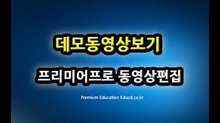 어도비 프리미어프로 동영상 편집 강좌 교육 데모 동영상