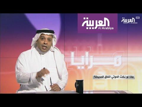مرايا | ماذا لو نكث الحوثي اتفاق الحديدة؟  - نشر قبل 2 ساعة