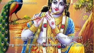 Shyamer bashir sur jeno bashite tar badha what'sapp status  song edit by da krishna kanta das