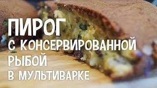 Пирог с консервированной рыбой в мультиварке. Рецепт пирога с консервированной рыбой
