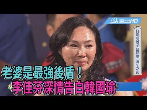 《新聞深喉嚨》精彩片段 老婆是最強後盾! 李佳芬深情告白韓國瑜