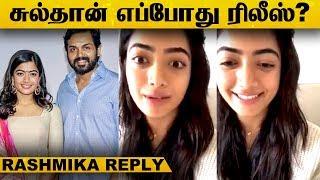 """SULTAN"" எப்போது Release..? Rashmika கூறிய பதில்..! | Karthi | Tamil Cinema News | HD"