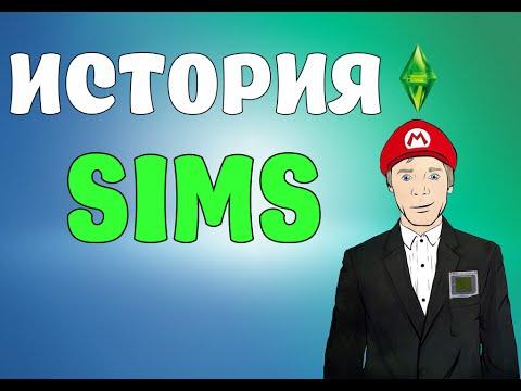 The Sims - История всей серии