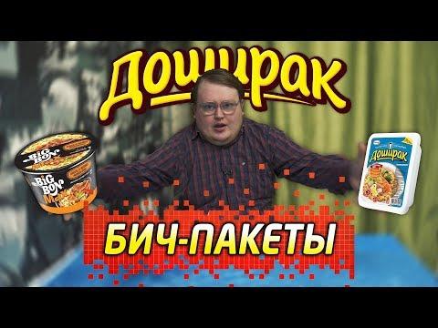 Доширак, Биг Бон, Бизнес Ланч / ОБЗОР /