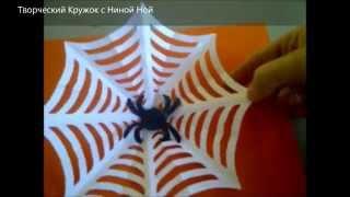 Мастерим поделки для хеллоуина. Вырезаем паука из бумаги(Здравствуйте! Предлагаю вашему вниманию видеоролик, где я показываю, как очень просто вырезать из бумаги..., 2015-10-07T15:29:27.000Z)