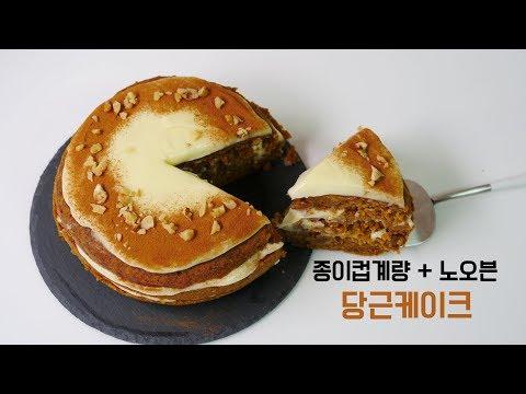 [종이컵계량] 노오븐 당근케이크 만들기 | 한세