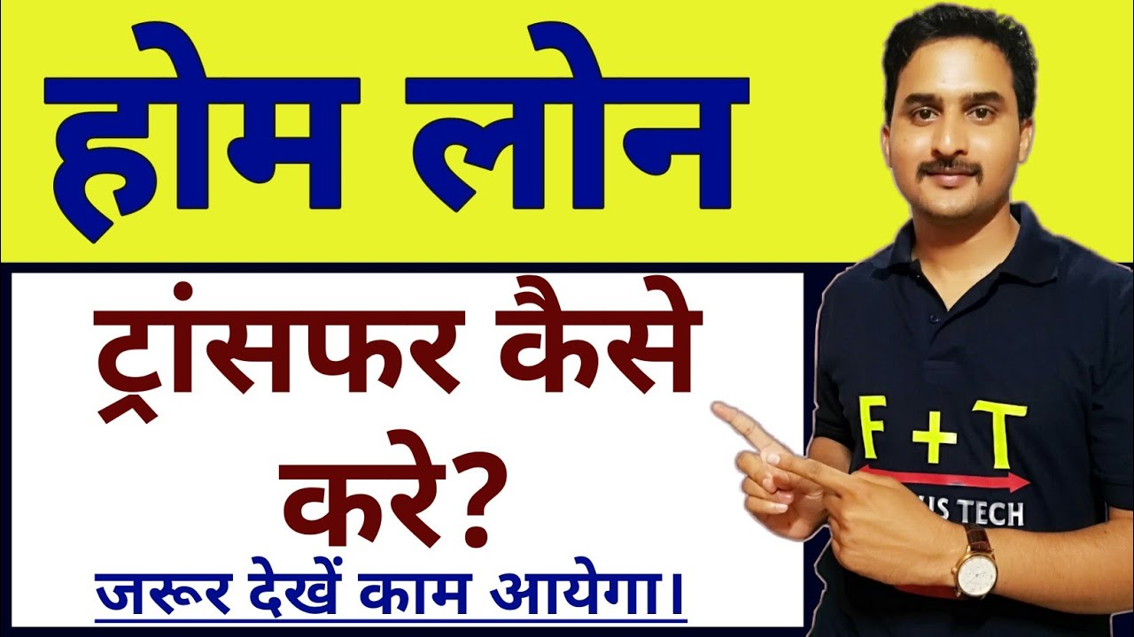 Home Loan Transfer Process In Hindi Home Loan Take Over Procedure Youtube