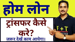 Home loan transfer process in Hindi Home Loan take over procedure
