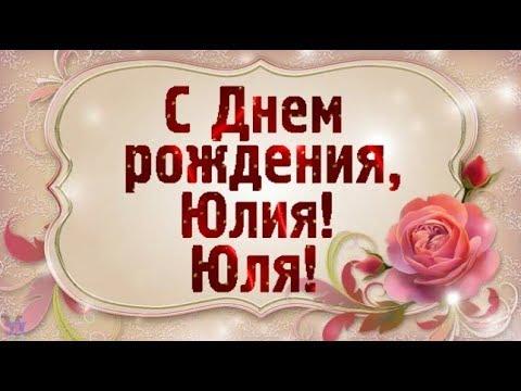 С Днем рождения, Юлия! Красивое поздравление Красивая видео открытка