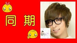 蒼井翔太 同じ事務所の同期、新田恵海さん チャンネル登録お願いします...