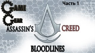 assassin's Creed: Bloodlines RUSPSP Прохождение Часть 1