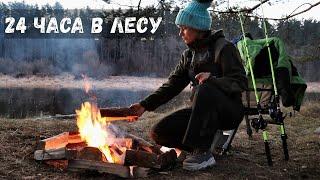 24 ЧАСА НА РЕКЕ С НОЧЁВКОЙ Рыбалка на ЗАКИДУШКИ в лесу 147