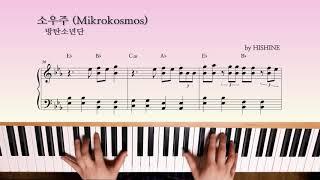 방탄소년단(BTS) - 소우주(Mikrokosmos) 조금 쉬운 악보 easy piano sheet