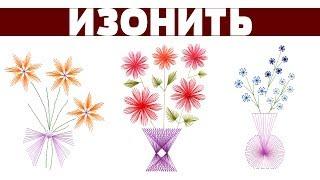 Изонить - цветы