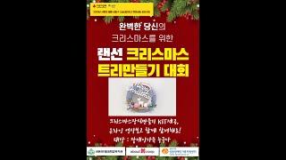 랜선크리스마스트리만들기대회 1탄 (루돌프리스만들기)