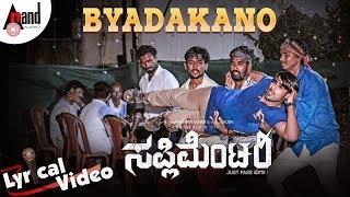 Supplementary | Byadakano | New Lyrical 2018 | Mahendra Munot | Kush | Shradda | Dr.Devraja.S