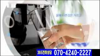 mixmix현대위가드 냉온정수기 라이브 avi 360p