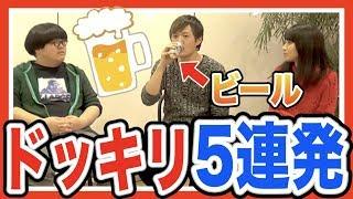 【ドッキリ】撮影中にビール飲みだしたらXFLAGの中の人はキレる? thumbnail