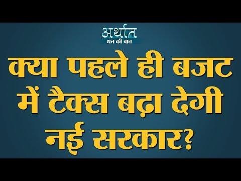 First Budget में ही Tax बढ़ा देगी New Government। Arthat। Anshuman Tiwari। Income tax।GST।Modi।Rahul