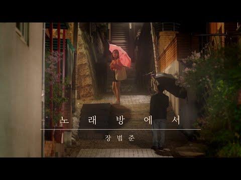 [M/V] 장범준 - 노래방에서 (unofficial)