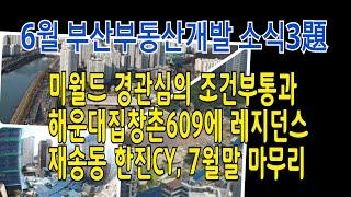[부동산]6월부산부동산개발3題