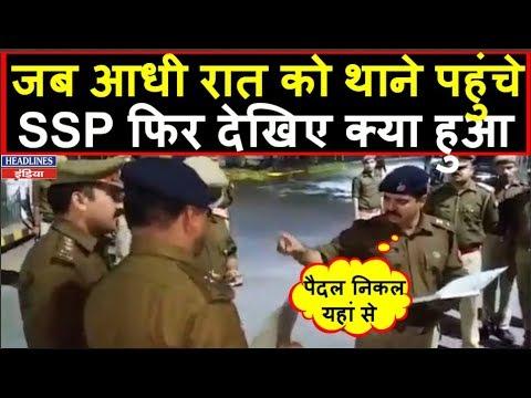 आधी रात को थाने पंहुचे Ssp Kalanidhi, पुलिस वालों के भी उड़ गए होश | Headlines India