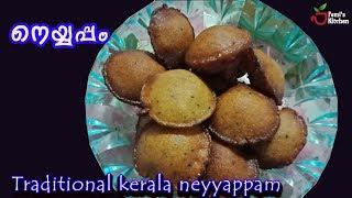 Kerala Neyyappam || രുചിയൂറും നാടൻ നെയ്യപ്പം ||