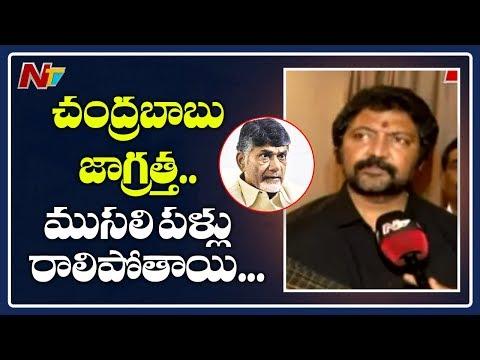 Vallabhaneni Vamsi Controversial Comments On Chandrababu | NTV